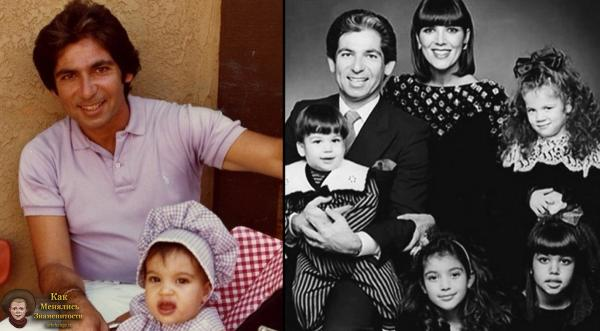 Ким Кардашьян в детстве с родителями, сестрами