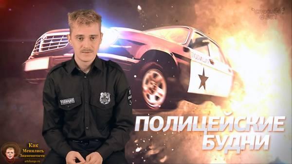 Полицейские Будни _ 1 эпизод, 1 сезон (2012)